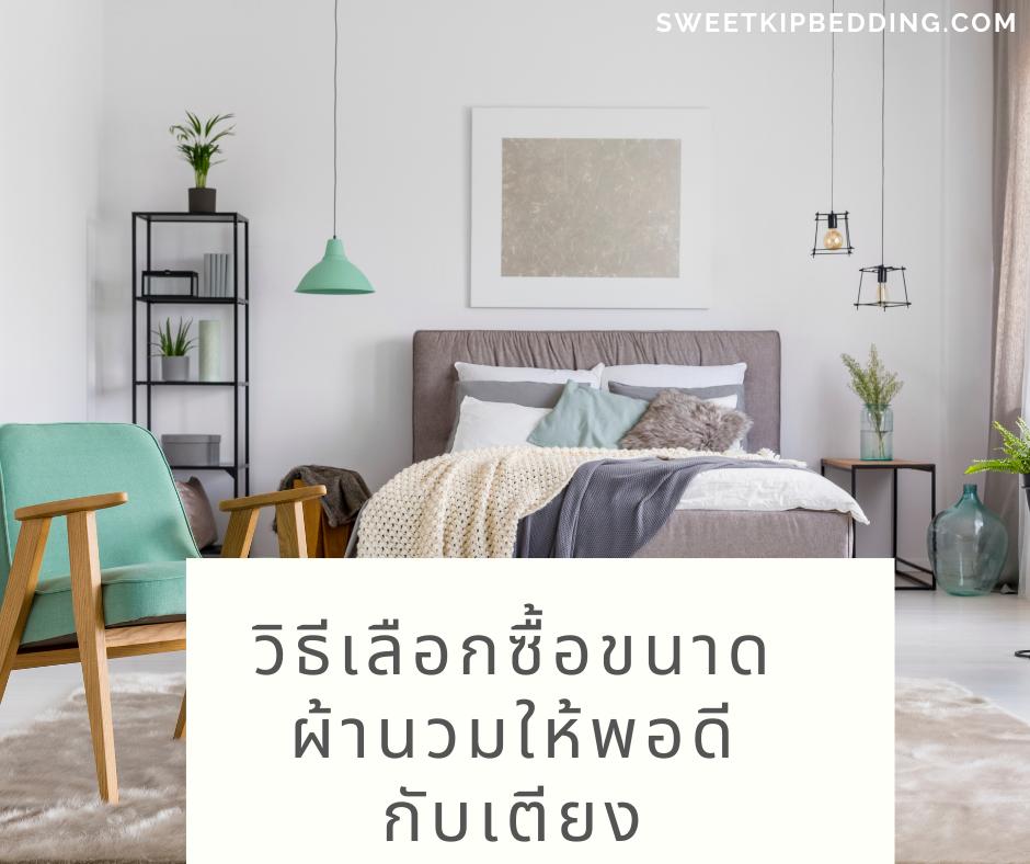 วิธีเลือกซื้อขนาดผ้านวมให้พอดีกับเตียง
